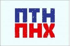 Флаг ПТН ТНХ