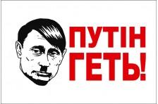 Флаг ПУТІН-ГЕТЬ