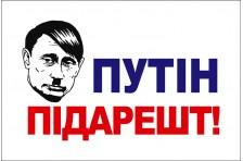 Флаг ПУТІН-ПІДАРЕШТ