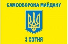 Флаг «Самооборона Майдана», 3 сотня