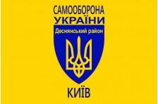 Флаг «Самооборона України», Київ Деснянський район