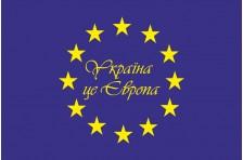 Флаг «Україна це Європа»