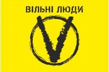 Флаг «Вільні люди»