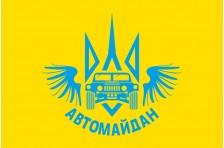 Флаг АВТОМАЙДАНА. Вариант-7