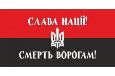 """Флажок """"СЛАВА НАЦІЇ! СМЕРТЬ ВОРОГАМ!"""". Вариант-01"""