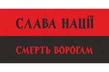 """Флажок """"СЛАВА НАЦІЇ! СМЕРТЬ ВОРОГАМ!"""". Вариант-02"""