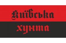 "Флажок ""КИЇВСЬКА ХУНТА"""