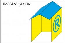 Палатка (торговая, рекламная) - 1,5х1,5м