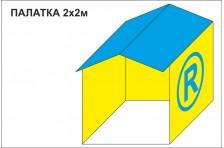 Палатка (торговая, рекламная) - 2х2м