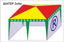 Шатер (торговый, рекламный) - 3х4м
