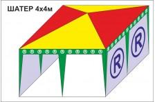 Шатер (торговый, рекламный) - 4х4м