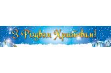 Перетяжка, растяжка, транспарант «С Рождеством Христовым». Вариант-01