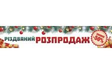 Перетяжка, растяжка, транспарант «Рождественская распродажа». Вариант-01