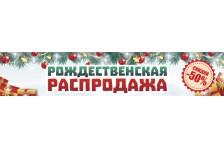 Перетяжка, растяжка, транспарант «Рождественская распродажа». Вариант-02