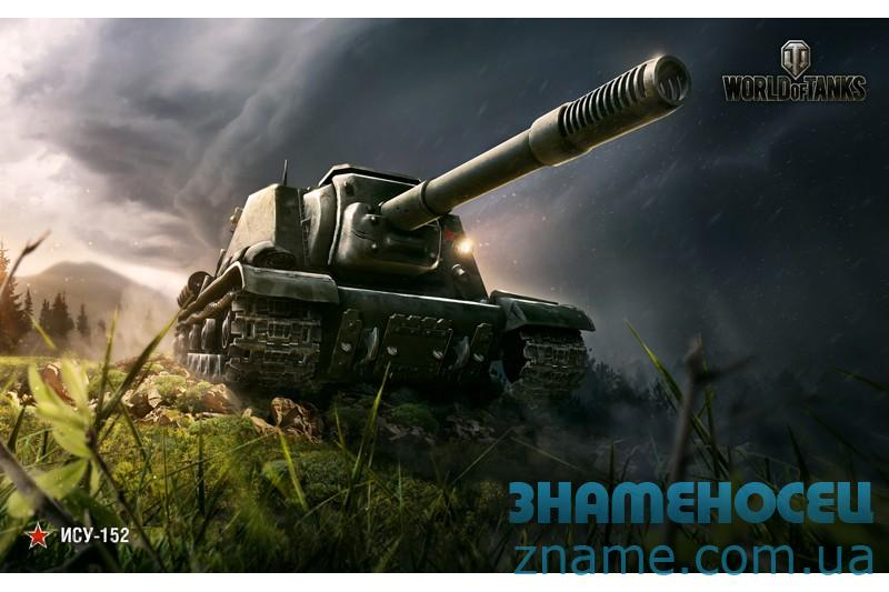 Баннер, плакат, постер «World of Tanks», ИСУ-152. Вариант-01