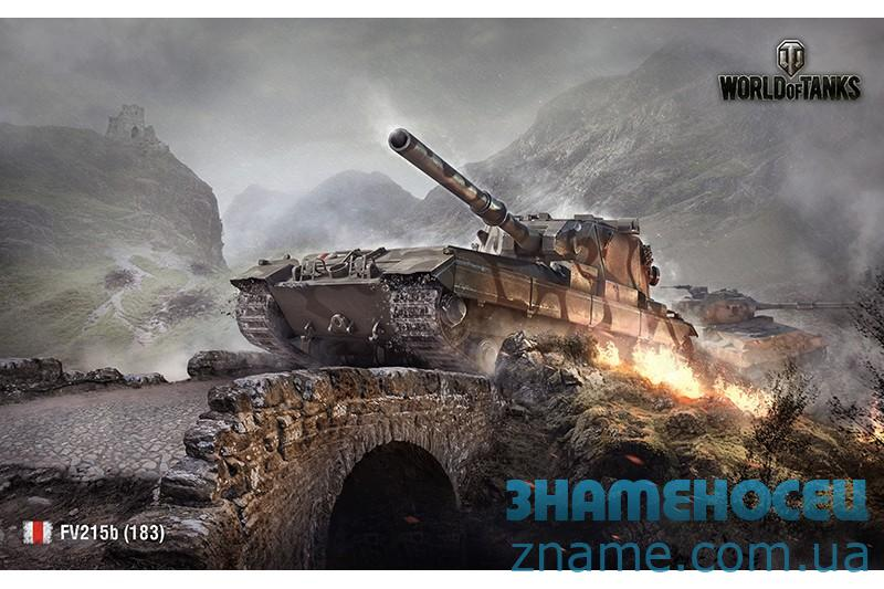 Баннер, плакат, постер «World of Tanks», FV215b (183)