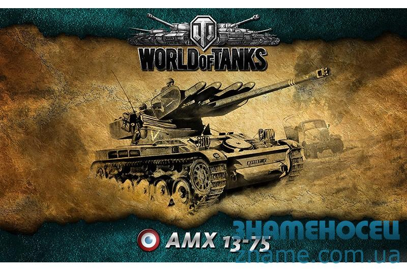 Баннер, плакат, постер «World of Tanks», AMX 13-75