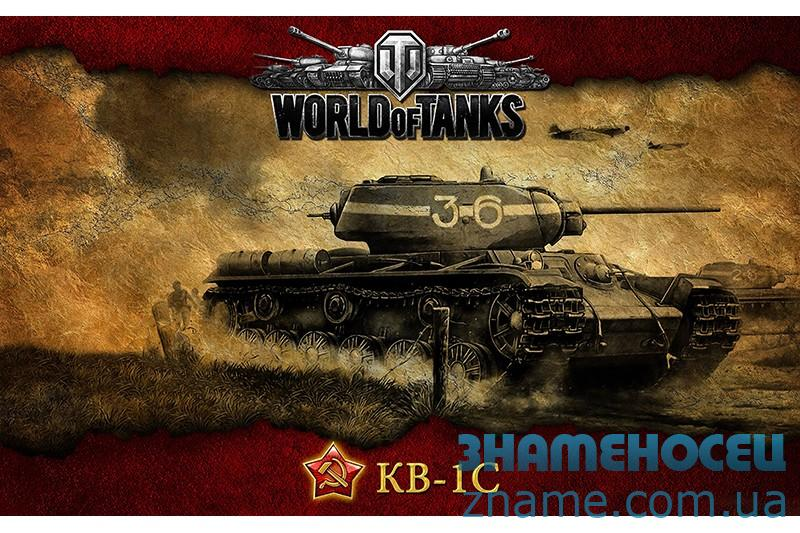 Баннер, плакат, постер «World of Tanks», KB-1C