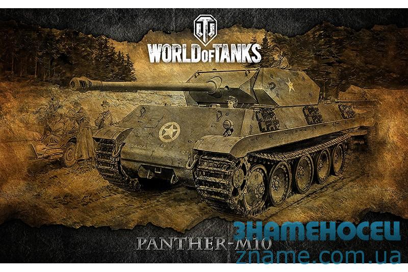 Баннер, плакат, постер «World of Tanks», PANTHER-M10