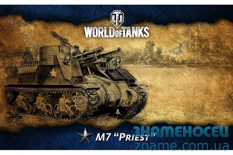 Баннер, плакат, постер «World of Tanks», M7 Priest