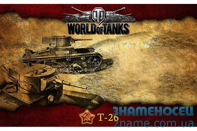 Баннер, плакат, постер «World of Tanks», Т-26