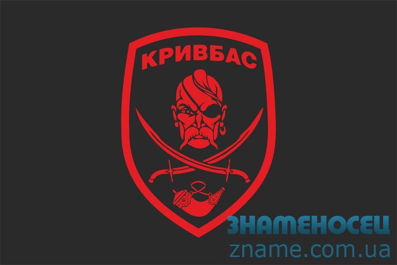 Прапор 40 БТрО (батальйон територіальної оборони) «Кривбас» ЗСУ. Варіант-1