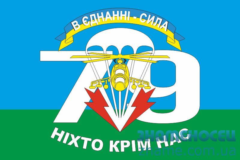 Картинки по запросу 79 десантно штурмова бригада