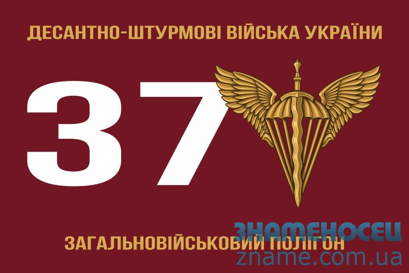 Флаг 37 ОВП (общевойсковой полигон) ДШВ ВСУ
