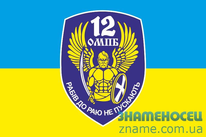 Флаг 12 ОМПБ «Киев», ВСУ, «Рабів до раю не пускають». Вариант-01