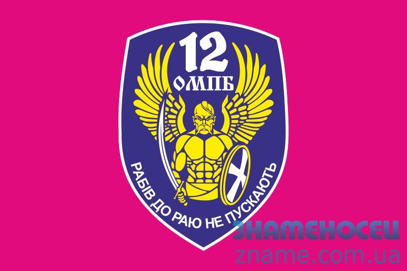 Флаг 12 ОМПБ «Киев», ВСУ, «Рабів до раю не пускають». Вариант-02