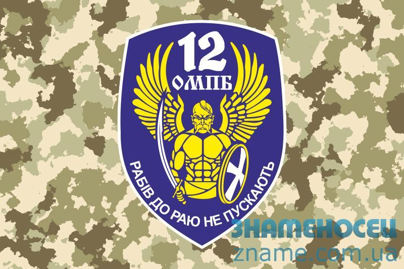 Флаг 12 ОМПБ «Киев», ВСУ, «Рабів до раю не пускають». Вариант-03