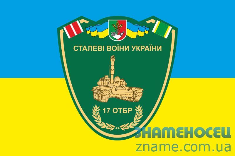 Флаг 17 ОТБр (отдельная танковая бригада) ВСУ, «Криворожская». Вариант-01