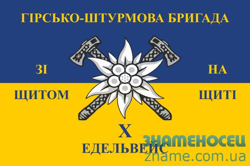 Флаг 10 ОГШБр (отдельная горно-штурмовая бригада) ВСУ. Вариант-08