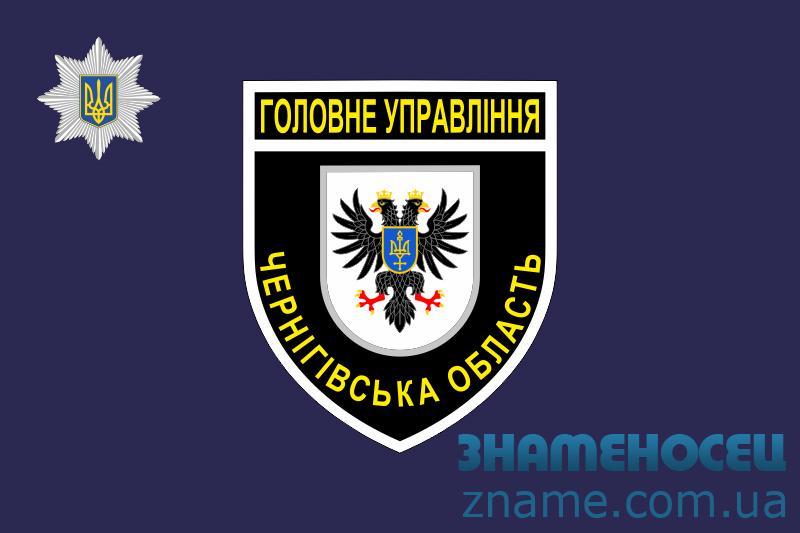 Флаг ГУ НП (главное управление национальной полиции) Черниговская область, Украина