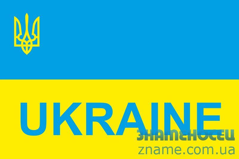 картинки флаг украины с надписью украина детеныши