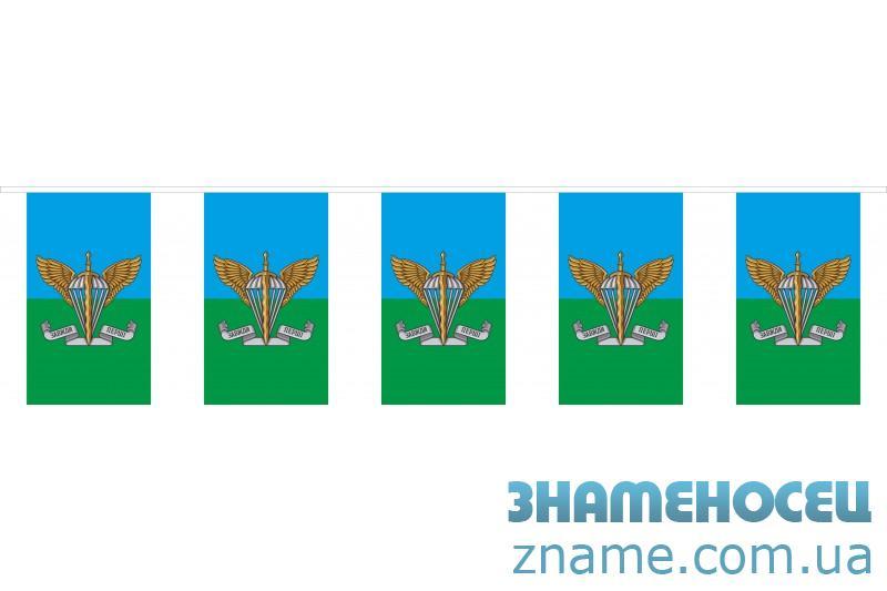 Гірлянда ДШВ Уураїни. Варіант-04.