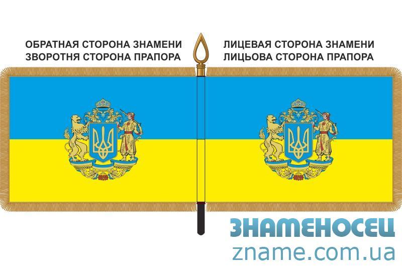 Прапор України з великим гербом.